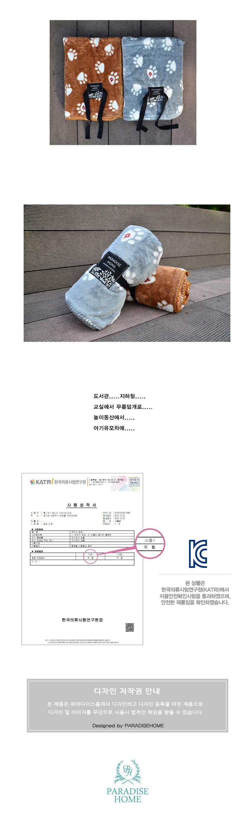 러블리 발바닥 블랑켓 - 파라다이스홈, 18,000원, 담요/블랑켓, 극세사 블랑켓