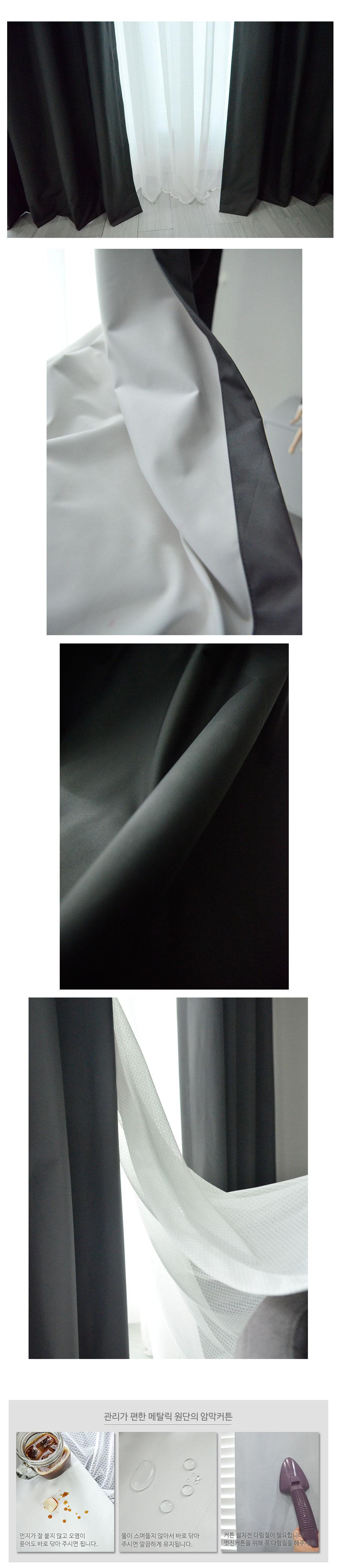 [ 암막]메탈릭 암막커튼_다크그레이 (민자형M)55,000원-파라다이스홈패브릭, 커튼, 암막커튼, 무지/솔리드바보사랑[ 암막]메탈릭 암막커튼_다크그레이 (민자형M)55,000원-파라다이스홈패브릭, 커튼, 암막커튼, 무지/솔리드바보사랑